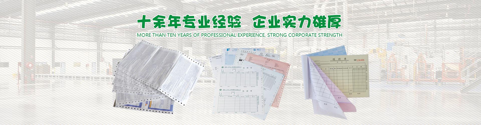 新乡市腾飞纸业有限公司